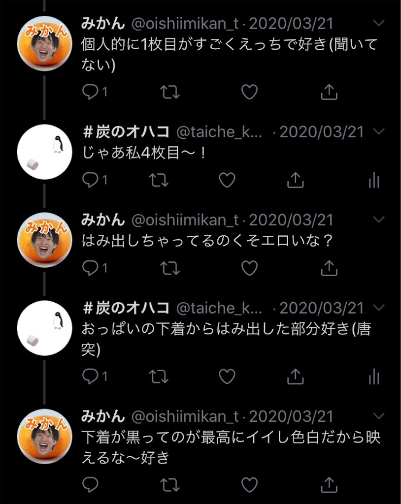 f:id:taichechan_kawaii:20200426010419j:image