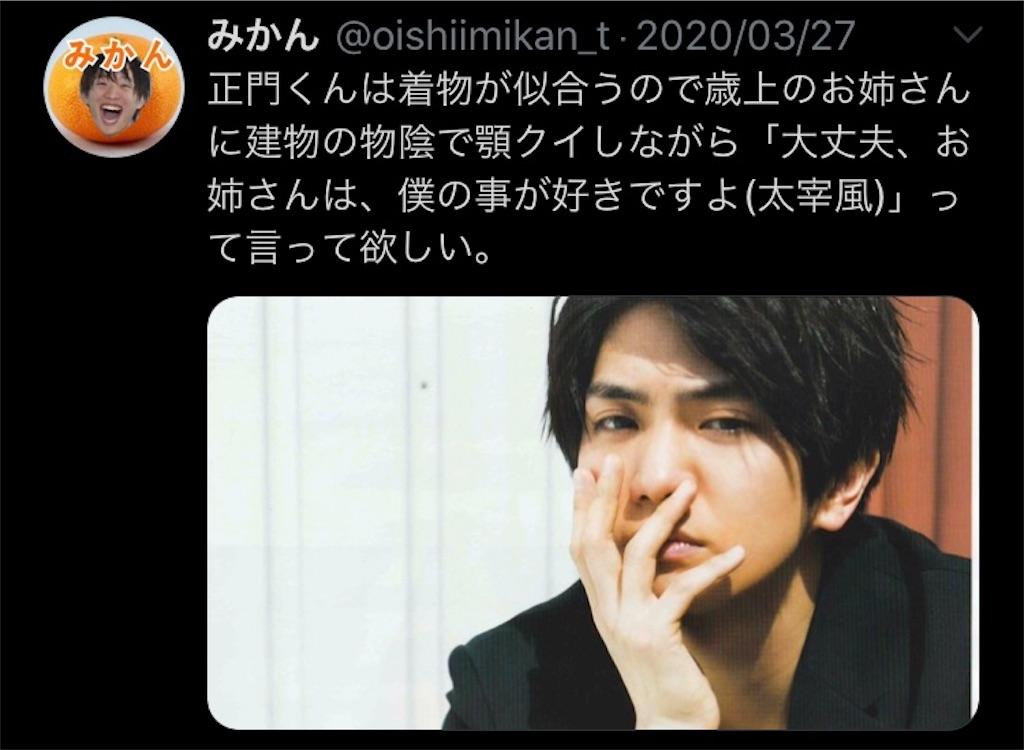 f:id:taichechan_kawaii:20200426010619j:image