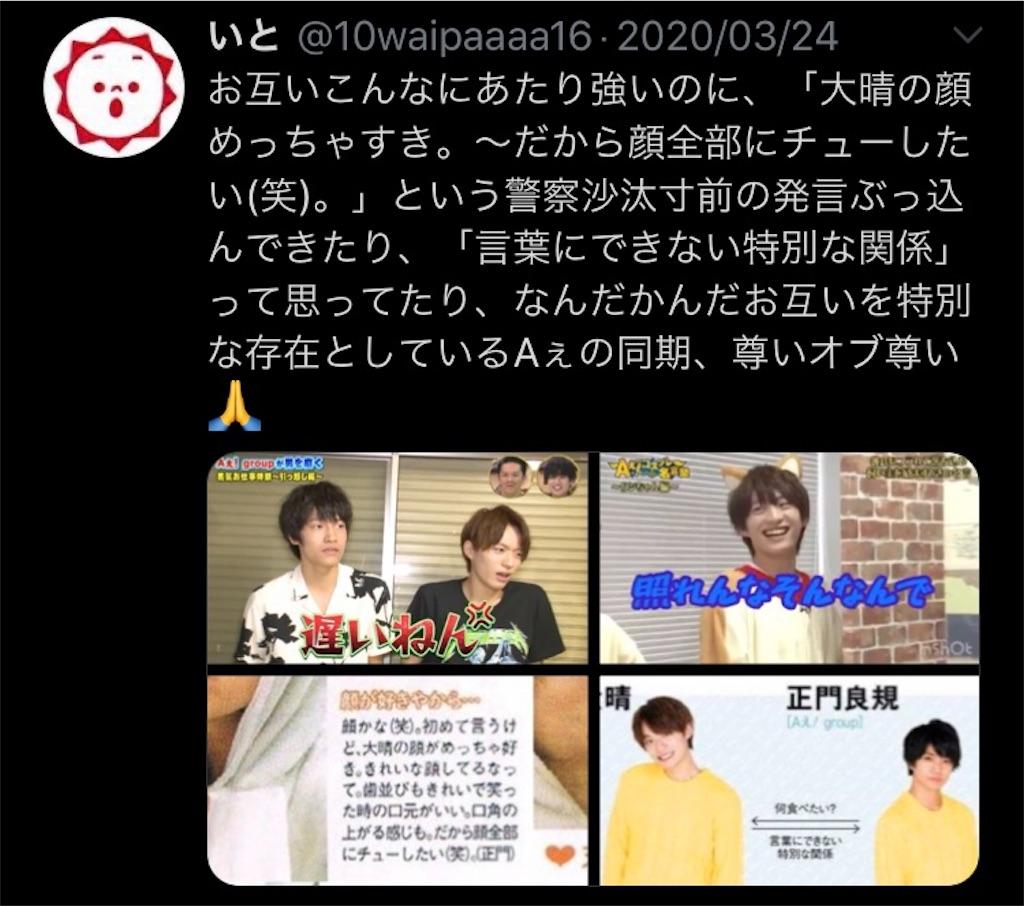 f:id:taichechan_kawaii:20200426124806j:image