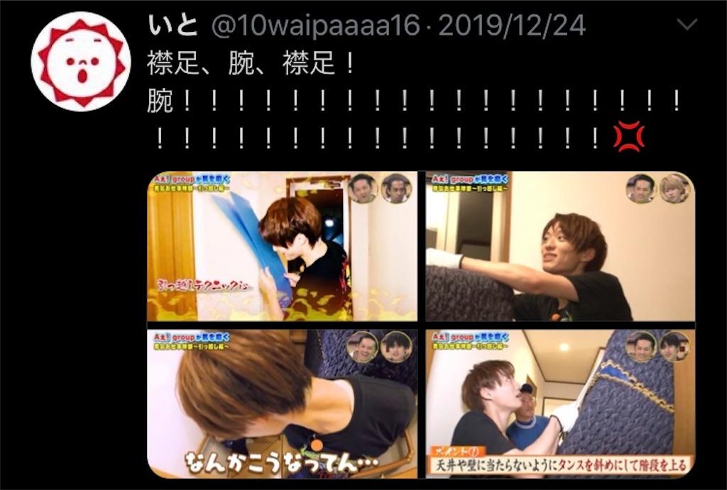 f:id:taichechan_kawaii:20200426125157j:image