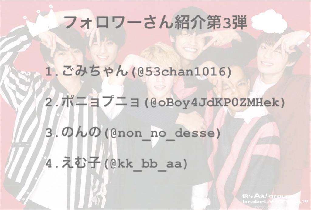 f:id:taichechan_kawaii:20200426174635j:image