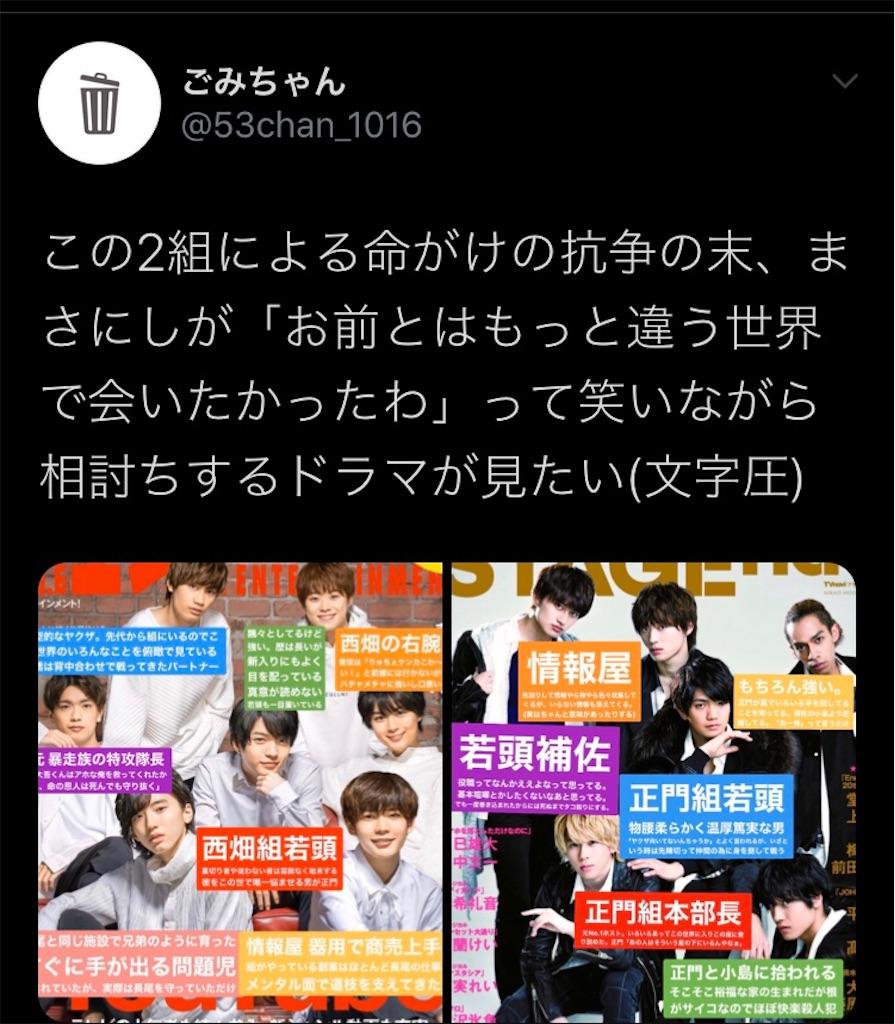 f:id:taichechan_kawaii:20200428163429j:image