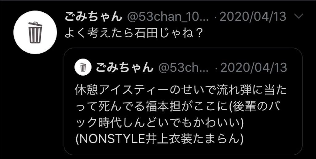 f:id:taichechan_kawaii:20200428163531j:image