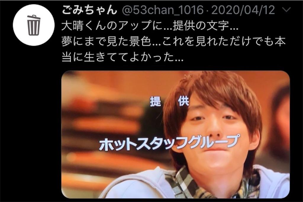 f:id:taichechan_kawaii:20200428163621j:image
