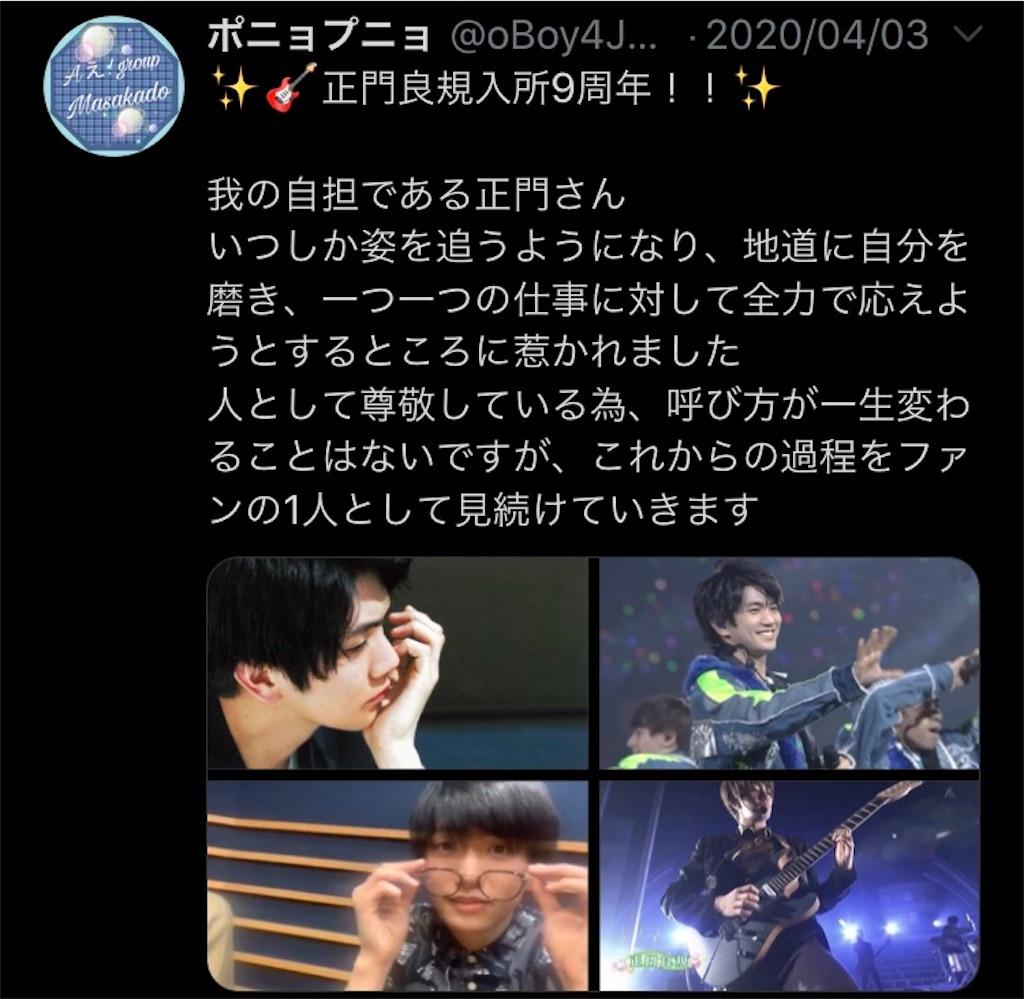 f:id:taichechan_kawaii:20200428164609j:image