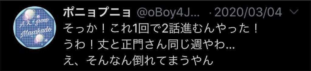 f:id:taichechan_kawaii:20200428164732j:image