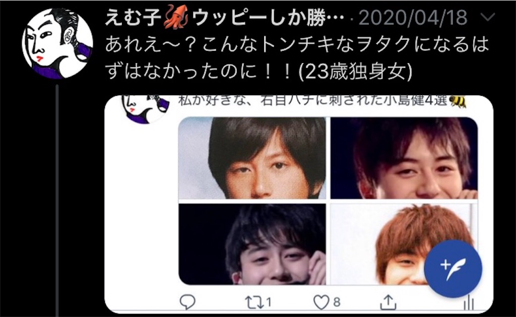 f:id:taichechan_kawaii:20200428175319j:image