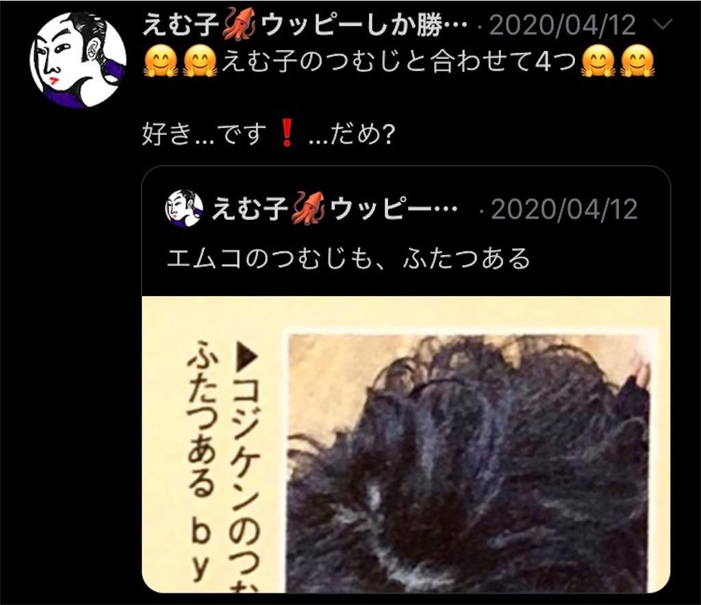 f:id:taichechan_kawaii:20200428175516j:image