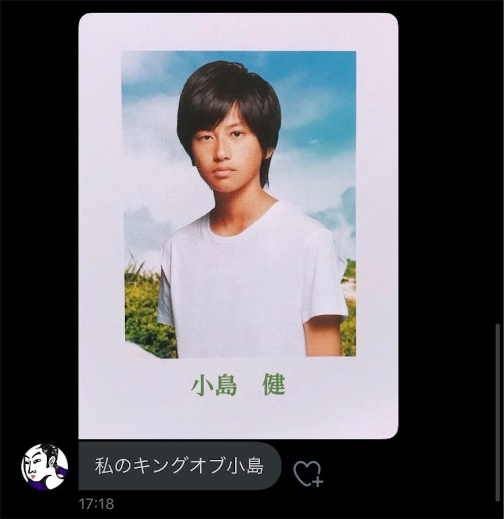 f:id:taichechan_kawaii:20200429122134j:image