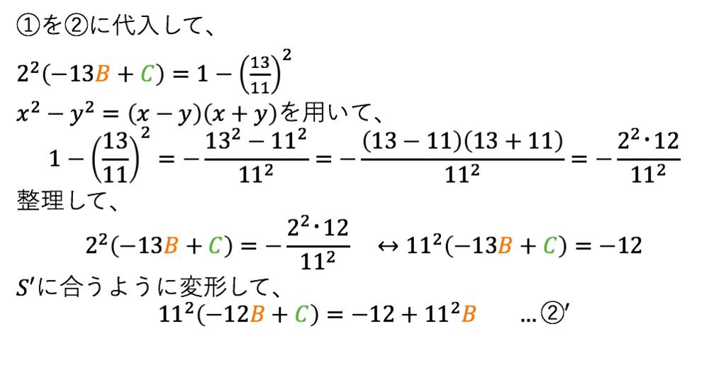 f:id:taichi6930-tokyojihen-pelusa:20180817205450p:plain