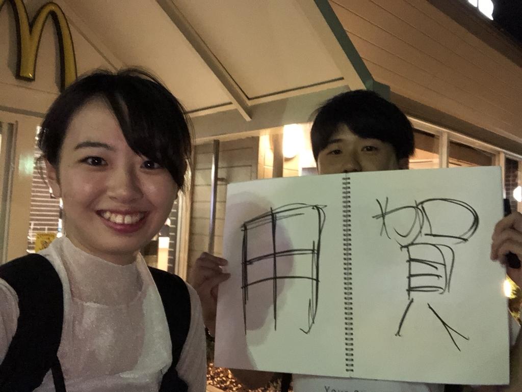 f:id:taichi6930-tokyojihen-pelusa:20180911010012j:plain