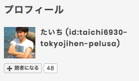 f:id:taichi6930-tokyojihen-pelusa:20181003164336p:plain