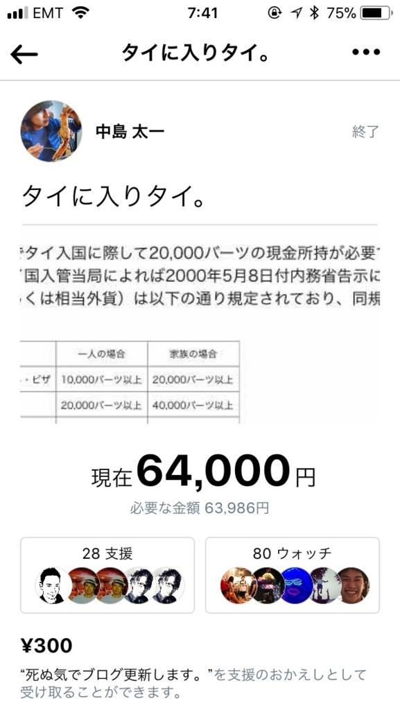 f:id:taichinakajima:20171031144736j:plain