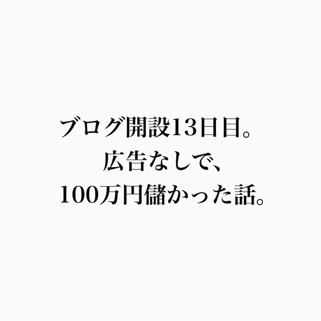 f:id:taichinakajima:20171107125850j:image
