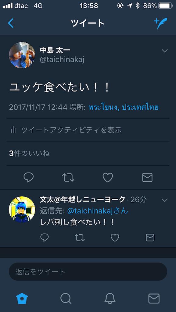 f:id:taichinakajima:20171117184506p:image