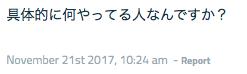 f:id:taichinakajima:20171125153444p:plain