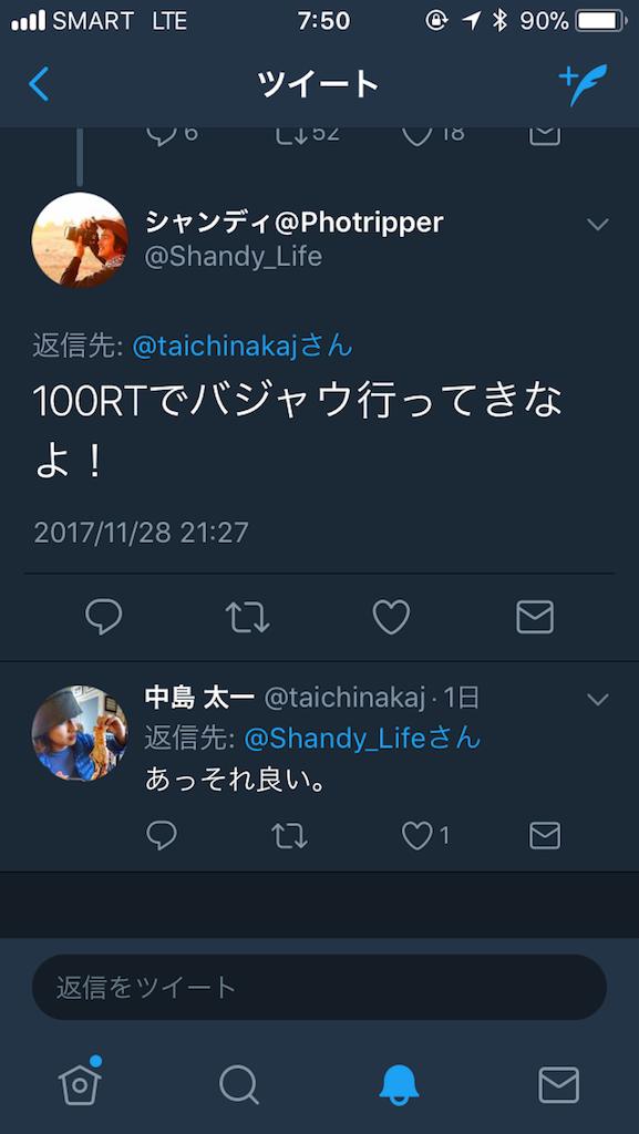 f:id:taichinakajima:20171130085039p:image