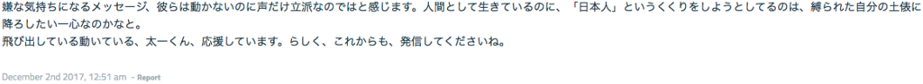 f:id:taichinakajima:20171204142944p:plain