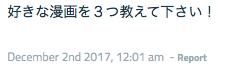 f:id:taichinakajima:20171204143329p:plain