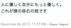 f:id:taichinakajima:20171209133001p:plain