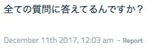 f:id:taichinakajima:20171211143200p:plain