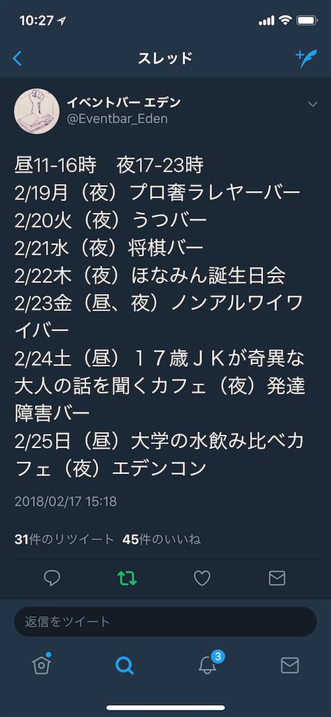 f:id:taichinakajima:20180220102724p:image