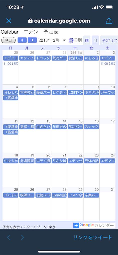f:id:taichinakajima:20180220102852p:image