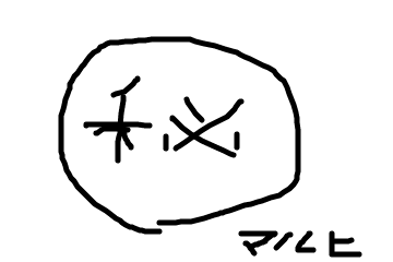 f:id:taicho-fujiyama:20180404123533p:plain