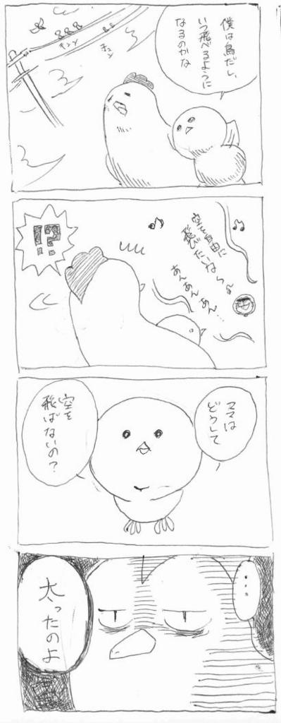 f:id:taicho-fujiyama:20180422215553j:plain