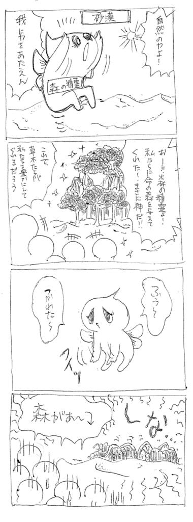 f:id:taicho-fujiyama:20180527194323p:plain