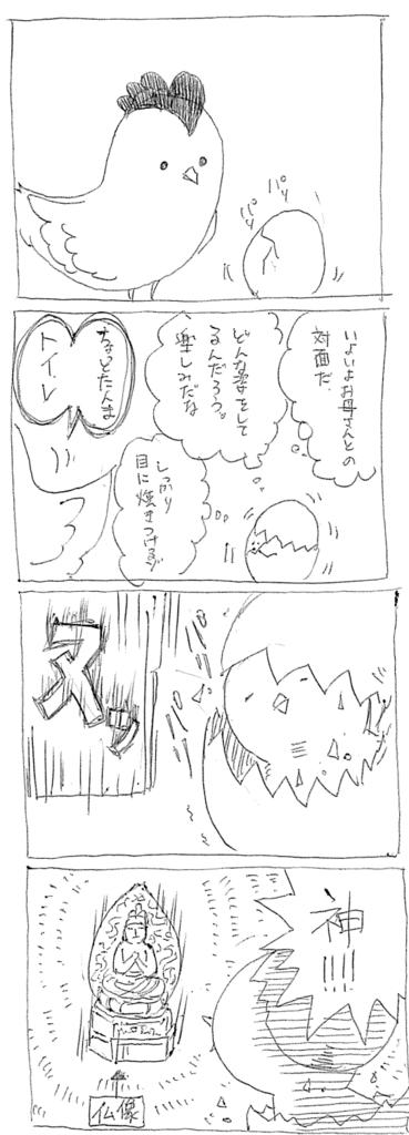 f:id:taicho-fujiyama:20180527195221p:plain