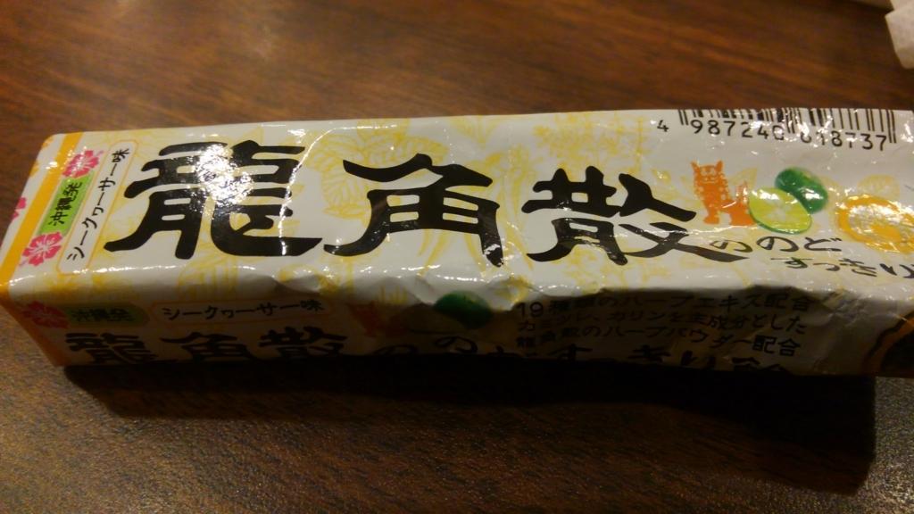 f:id:taicho-fujiyama:20180531025223j:plain