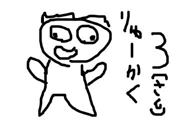 f:id:taicho-fujiyama:20180531025425p:plain
