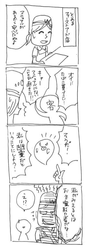 f:id:taicho-fujiyama:20180724143737j:plain