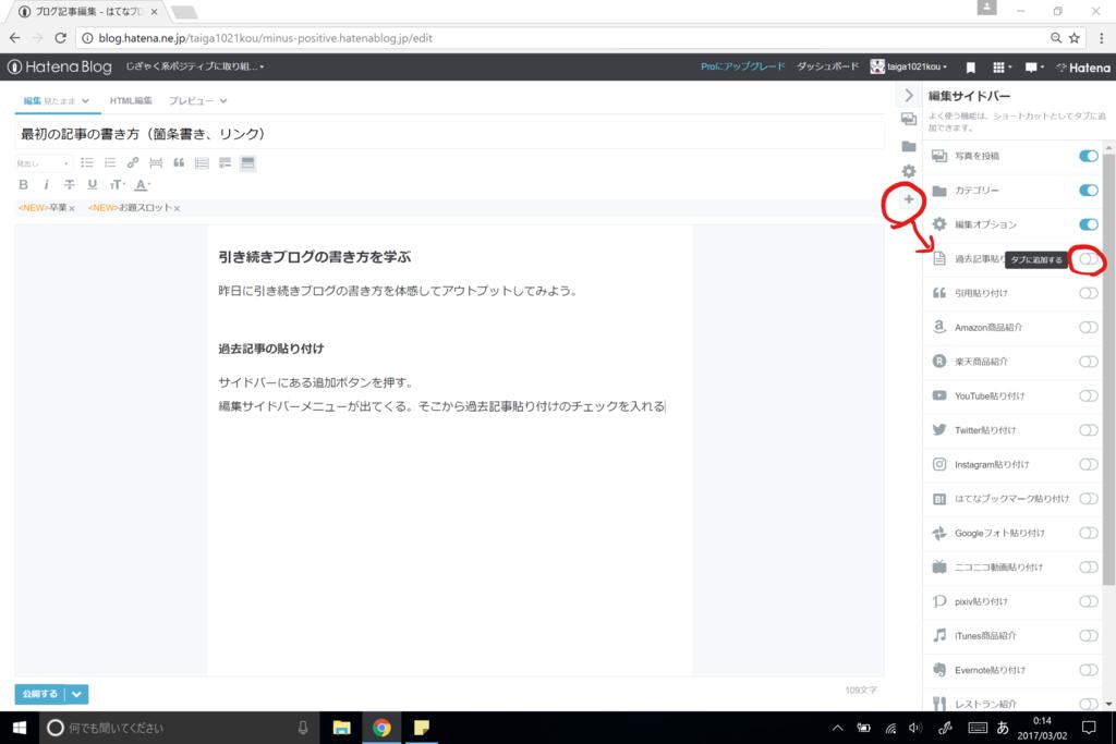 f:id:taiga1021kou:20170302002001p:plain
