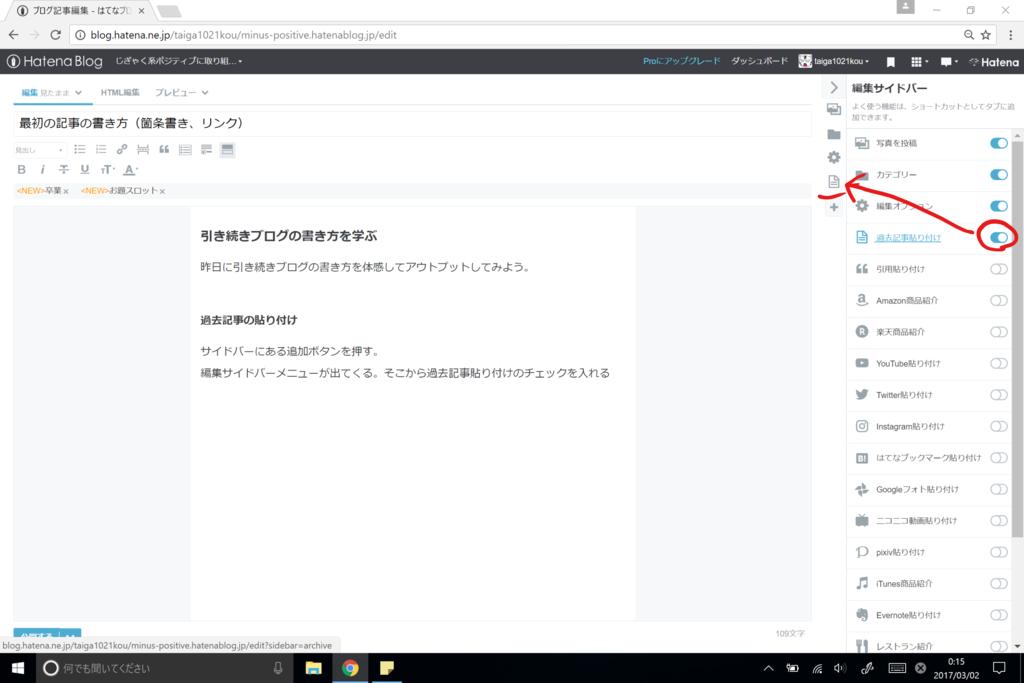 f:id:taiga1021kou:20170302002047p:plain