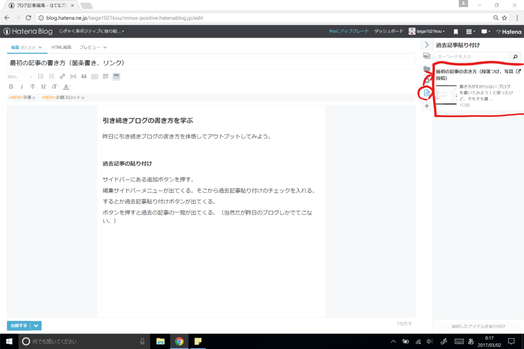 f:id:taiga1021kou:20170302002110p:plain