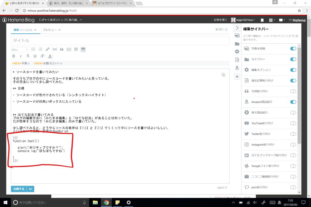 f:id:taiga1021kou:20170302073747p:plain