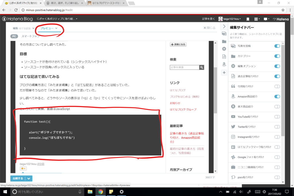 f:id:taiga1021kou:20170302073754p:plain