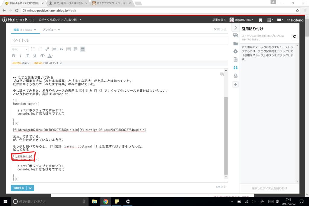 f:id:taiga1021kou:20170302074359p:plain