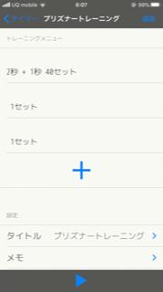 タイマーアプリの設定画面のキャプチャ