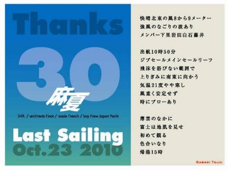 f:id:taiju-ssk:20101027082246j:image