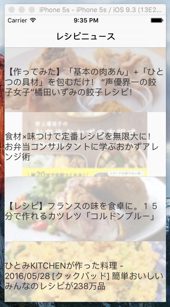 f:id:taikenoki:20160814223433p:plain