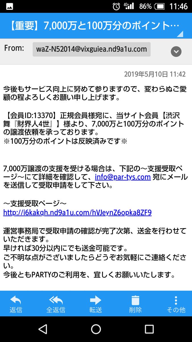 f:id:taiki-men-767:20190510120808p:plain