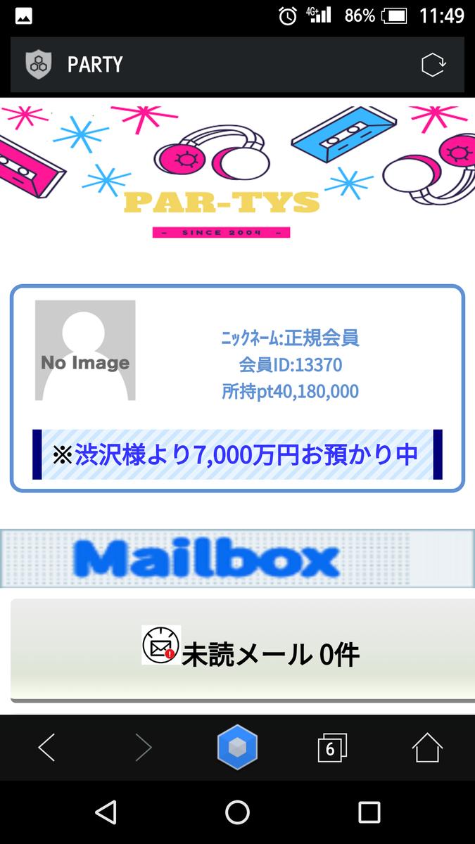 f:id:taiki-men-767:20190510120831p:plain