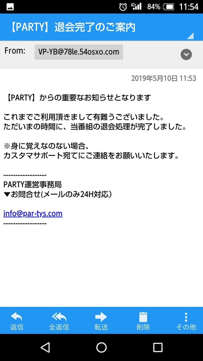 f:id:taiki-men-767:20190510121618p:plain