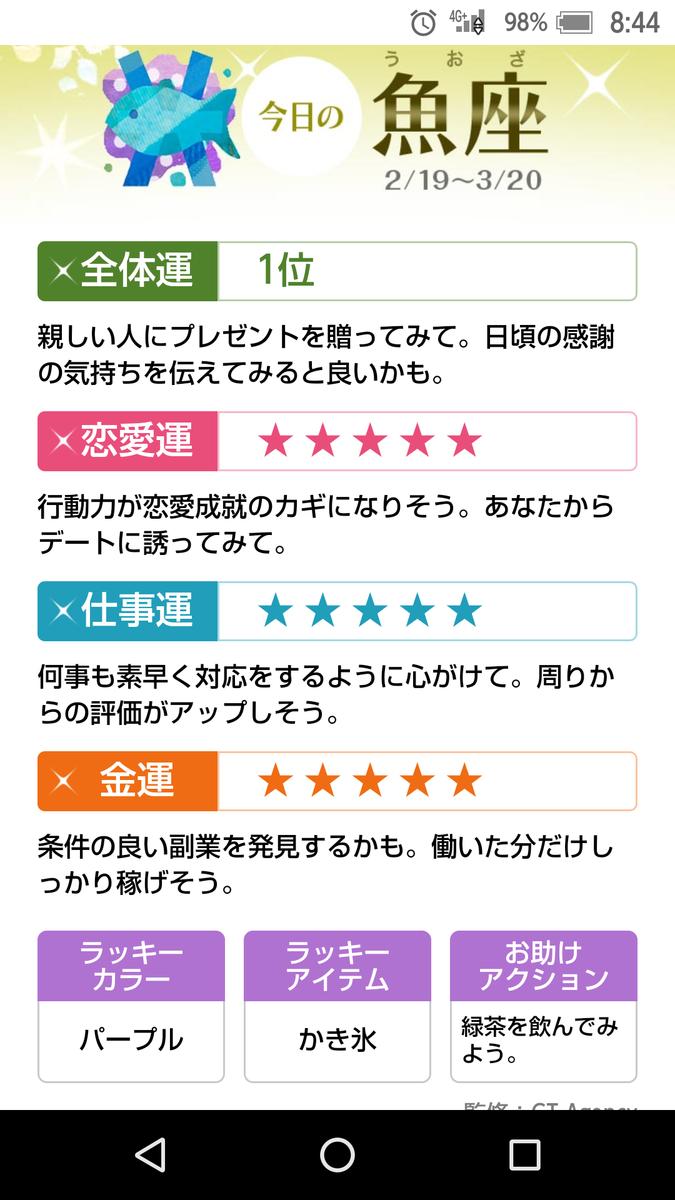 f:id:taiki-men-767:20190804085635p:plain