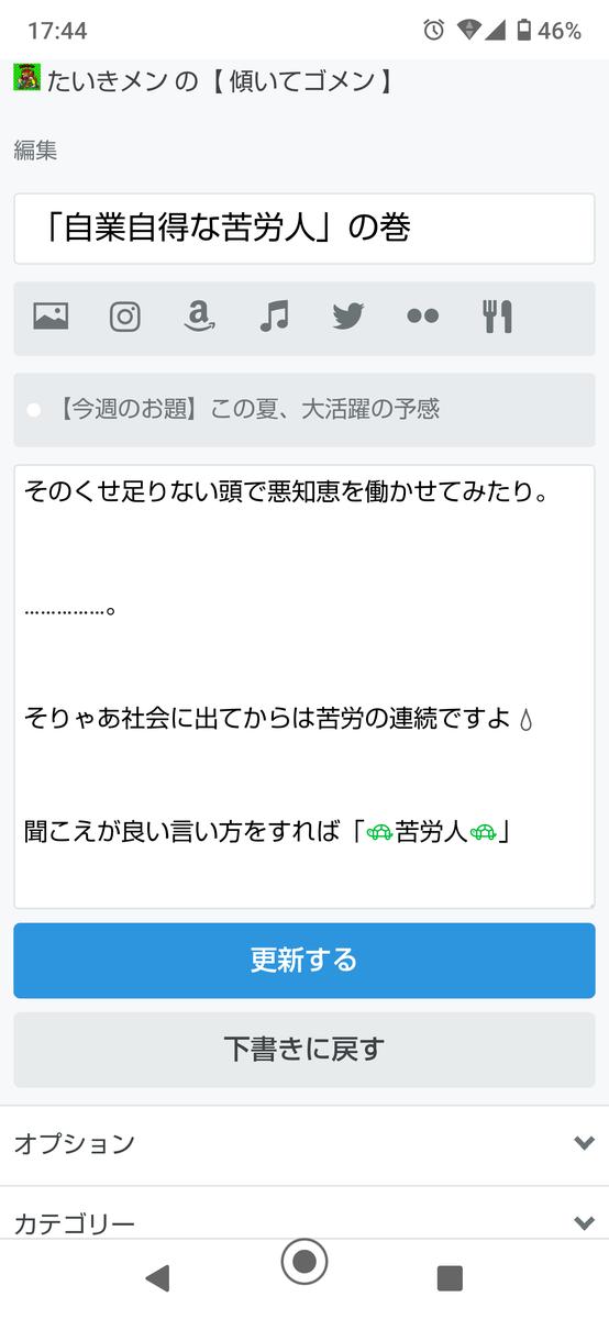 f:id:taiki-men-767:20200805175039p:plain