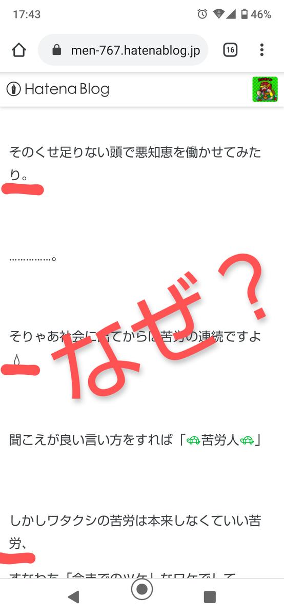 f:id:taiki-men-767:20200805195805p:plain