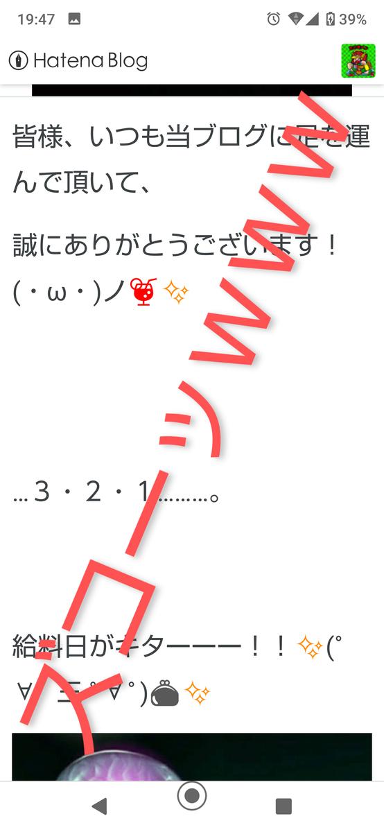 f:id:taiki-men-767:20200805195832p:plain